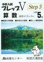 中学入試プレップVステップ3 算数  小学5年 /ぶQ出版センタ-