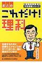 これだけ!理科〈まとめ〉   /森上教育研究所スキル研究会/小川眞士