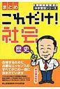 これだけ!社会歴史 まとめ  /森上教育研究所スキル研究会/早川明夫