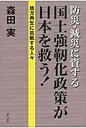 防災・減災に資する国土強靱化政策が日本を救う! 地方再生に挑戦する人々  /ぶQ出版センタ-/森田実