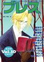 ブレス  vol.10 保存版/ヒカリコ-ポレ-ション