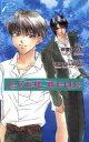Ever blue   /ヒカリコ-ポレ-ション/仲東ゆたか