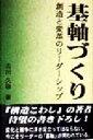 基軸づくり 創造と変革のリ-ダ-シップ  /富士通経営研修所/古川久敬