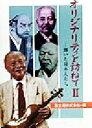オリジナリティを訪ねて 輝いた日本人たち 2 /富士通経営研修所/富士通株式会社