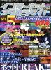 インターネット オタカラサイト Collection  Vol.5 /メディア・クライス