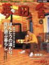 夢田舎  vol.18 /メディア・クライス