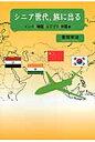 シニア世代,旅に出る インド/韓国/エジプト/中国編  /東銀座出版社/豊田幸治