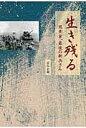 生き残る 関東軍、最後の新兵さん  /東銀座出版社/宗広有蔵