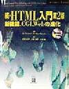 HTML入門  続 第2版/桐原書店/ロ-ラ・リメ-