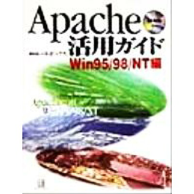 Apache活用ガイド  Win95/98/NT編 /桐原書店/ル-トボックス