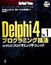 Delphi 4プログラミング技法  vol.1 /桐原書店/ザヴィア-・パチェコ