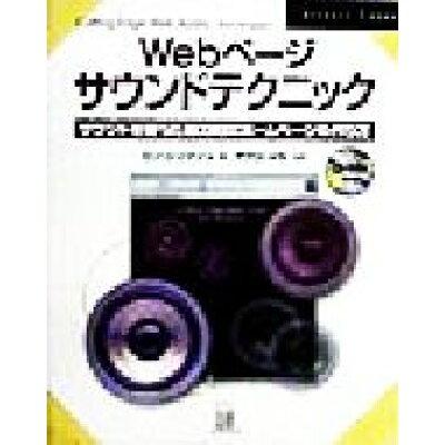 Webペ-ジサウンドテクニック サウンドを使った魅力的なホ-ムペ-ジの作り方  /桐原書店/ロン・シンプソン
