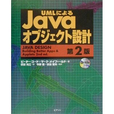 UMLによるJavaオブジェクト設計   /桐原書店/ピ-タ-・コ-ド