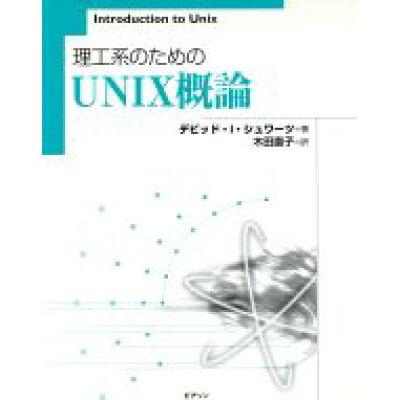 理工系のためのUNIX概論   /桐原書店/デビッド・I.シュワ-ツ