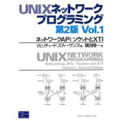 UNIXネットワ-クプログラミング  vol.1 第2版/桐原書店/W.リチャ-ド・スティ-ブンス