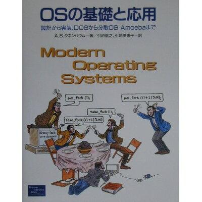 OSの基礎と応用 設計から実装,DOSから分散OS Amoebaまで  /桐原書店/アンドル-・S.タネンバウム
