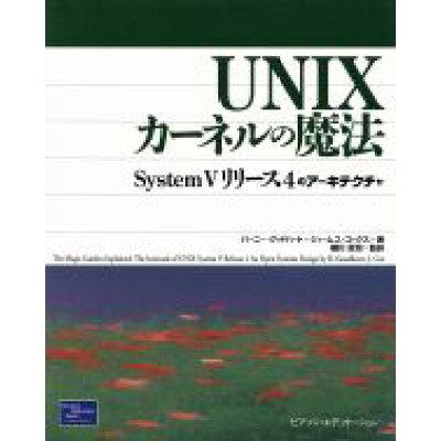 UNIXカ-ネルの魔法 System 5リリ-ス4のア-キテクチャ  /桐原書店/バ-ニ-・グッドハ-ト