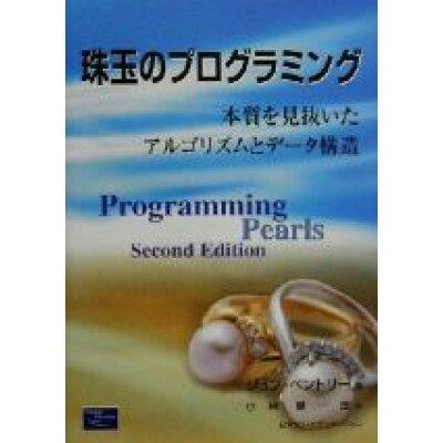 珠玉のプログラミング 本質を見抜いたアルゴリズムとデ-タ構造  /桐原書店/ジョン・ルイス・ベントリ