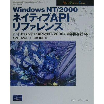 Windows NT/2000ネイティブAPIリファレンス アンドキュメンテッドAPIとNT/2000の内部構  /桐原書店/ギャリ-・ネベット