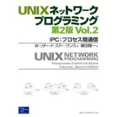 UNIXネットワ-クプログラミング  vol.2 第2版/桐原書店/W.リチャ-ド・スティ-ブンス