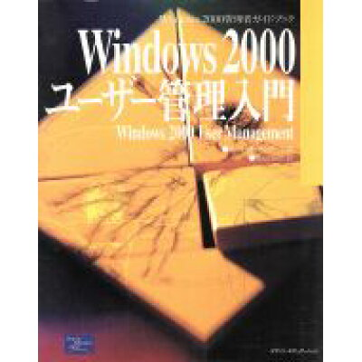 Windows 2000ユ-ザ-管理入門 Windows 2000管理者ガイドブック  /桐原書店/ロ-リ・M.サンダ-ス