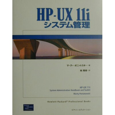 HP-UX 11iシステム管理   /桐原書店/マ-ティ・ポニャト-スキ