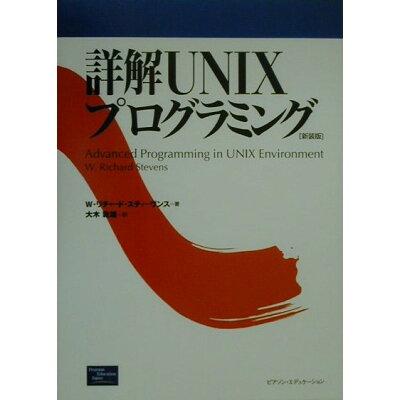 詳解UNIXプログラミング   新装版/桐原書店/W.リチャ-ド・スティ-ブンス