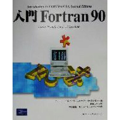 入門Fortran 90   /桐原書店/ラリ-・ニ-ホフ