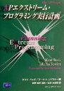 XPエクストリ-ム・プログラミング実行計画   /桐原書店/ケント・ベック
