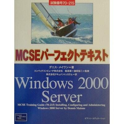 MCSEパ-フェクトテキストWindows 2000 Server 試験番号70-215  /桐原書店/デニス・メイワン