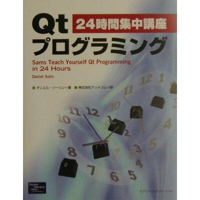 24時間集中講座Qtプログラミング   /桐原書店/ダニエル・ソ-リン