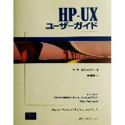 HP-UXユ-ザ-ガイド   /桐原書店/マ-ティ・ポニャト-スキ