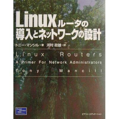 Linuxル-タの導入とネットワ-クの設計   /桐原書店/トニ-・マンシル