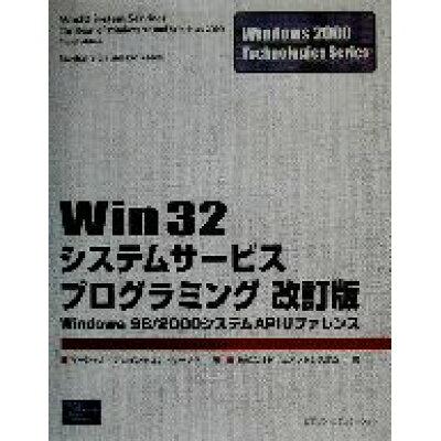 WIN32システムサ-ビスプログラミング Windows 98/2000システムAPIリファ  改訂版/桐原書店/マ-シャル・ブレイン