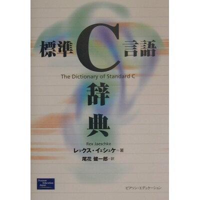 標準C言語辞典   /桐原書店/レックス・ジャシュケ