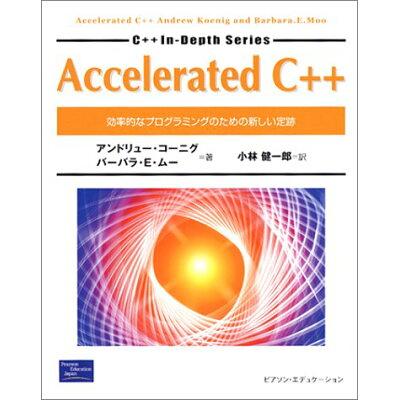 Accelerated C++ 効率的なプログラミングのための新しい定跡  /桐原書店/アンドル-・ケ-ニグ