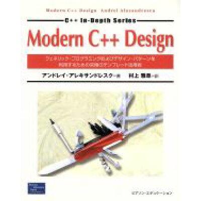 Modern C++ design ジェネリック・プログラミングおよびデザイン・パタ-  /桐原書店/アンドレイ・アレキサンドレスク