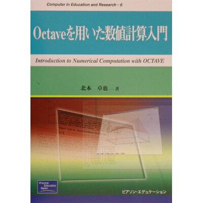 Octaveを用いた数値計算入門   /桐原書店/北本卓也