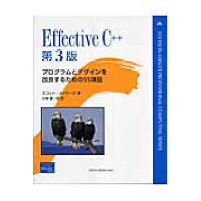 Effective C++ プログラムとデザインを改良するための55項目  第3版/桐原書店/スコット・メイア-ズ