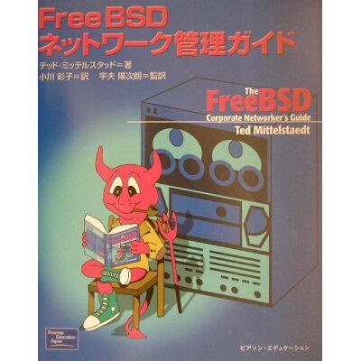 FreeBSDネットワ-ク管理ガイド   /桐原書店/テッド・ミッテルスタッド