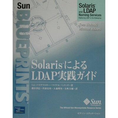 SolarisによるLDAP実践ガイド   /桐原書店/トム・バイアラスキ-