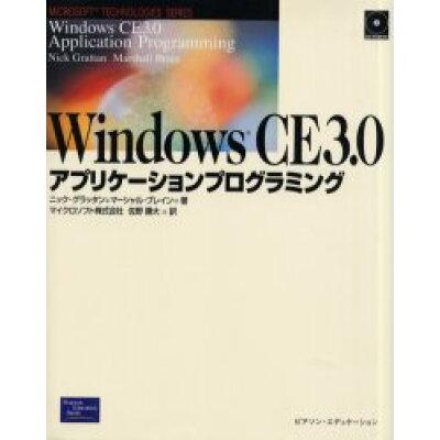 Windows CE 3.0アプリケ-ションプログラミング   /桐原書店/ニック・グラッタン