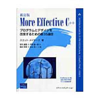More effective C++ プログラムとデザインを改良するための新35項目  新訂版/桐原書店/スコット・マイア-ズ