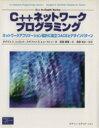 C++ネットワ-クプログラミング ネットワ-クアプリケ-ション設計に役立つACEとデ  /桐原書店/ダグラス・C.シュミット