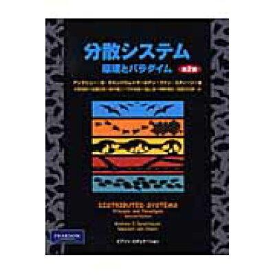 分散システム 原理とパラダイム  第2版/桐原書店/アンドル-・S.タネンバウム