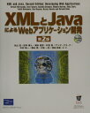 XMLとJavaによるWebアプリケ-ション開発   第2版/桐原書店/丸山宏