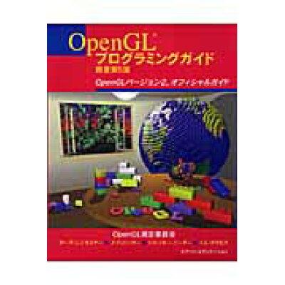 OpenGLプログラミングガイド OpenGLバ-ジョン2,オフィシャルガイド  原著第5版/桐原書店/OpenGL Architecture