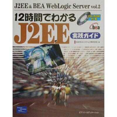 12時間でわかるJ2EE実践ガイド J2EE & BEA WebLogic Serve  /桐原書店/日本BEAシステムズ株式会社