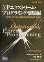 XPエクストリ-ム・プログラミング懐疑編 XPはソフトウェア開発の救世主たりえるのか  /桐原書店/ピ-ト・マクブリ-ン