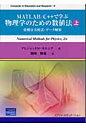 MATLAB/C++で学ぶ物理学のための数値法  上 /桐原書店/アレジャンドロ・ガルシア